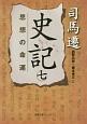 史記 思想の命運 (7)