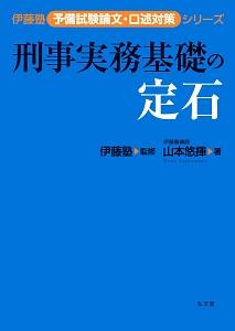 刑事実務基礎の定石 伊藤塾予備試験論文・口述対策シリーズ