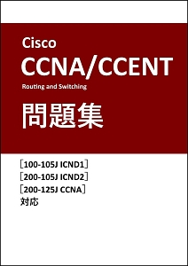 Cisco試験対策 Cisco CCNA Routing and Switching/CCENT問題集