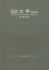 原康夫『理工系の基礎物理 力学<新訂版>』