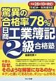 驚異の合格率78%「日商 工業簿記2級合格塾」<改訂> 平成28年10月 平成28~30年度対応