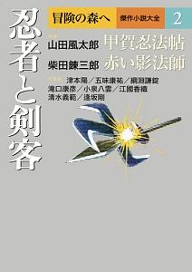 忍者と剣客 冒険の森へ・傑作小説大全2