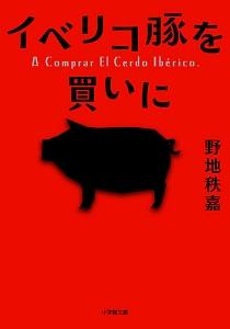 イベリコ豚を買いに