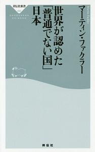 『世界が認めた「普通でない国」日本』座馬耕一郎