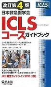 日本救急医学会 ICLSコース ガイドブック