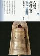 九州の銅鐸工房 安永田遺跡 シリーズ「遺跡を学ぶ」114