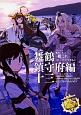 艦隊これくしょん-艦これ- コミックアラカルト 舞鶴鎮守府編 (13)