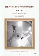 鍵盤ハーモニカデュオのための作品集 クッキーハウスの「やってみよう。」シリーズ (1)