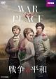 戦争と平和 DVD-BOX