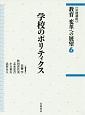 岩波講座 教育 変革への展望 学校のポリティクス (6)