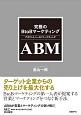 究極のBtoBマーケティング ABM-アカウントベースドマーケティング-