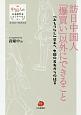 訪日中国人「爆買い」以外にできること 中国人の日本語作文コンクール第12回受賞作品集 「おもてなし」日本へ、中国の若者からの提言