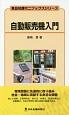 自動販売機入門 食品知識ミニブックスシリーズ