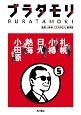 ブラタモリ 札幌 小樽 日光 熱海 小田原 (5)