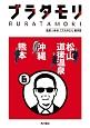ブラタモリ 松山 道後温泉 沖縄 熊本 (6)