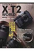 フジフィルム X-T2 WORLD