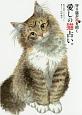 愛しの猫占い。 守り猫が福を招く