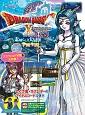 ドラゴンクエスト10 オンライン<Wii・WiiU・Windows・dゲーム・N3DS版> 素晴らしき大冒険&学園生活