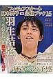 フィギュアスケート日本男子応援ブック 羽生結弦 全てを伝えたい!!完全レポート48P (15)