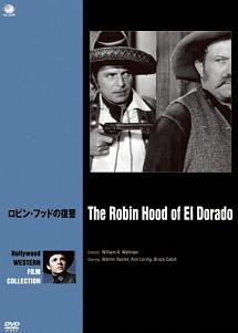 ハリウッド西部劇映画傑作シリーズ ロビン・フッドの復讐