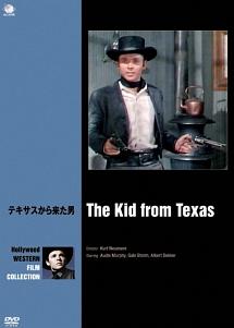 ハリウッド西部劇映画傑作シリーズ テキサスから来た男