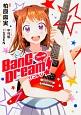 BanG Dream! バンドリ<コミック版> (1)