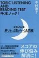 TOEIC LISTENING AND READING TEST千本ノック! 新形式対策 解ければ差がつく良問編