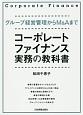 グループ経営管理からM&Aまで コーポレート・ファイナンス 実務の教科書