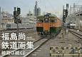 福島尚鉄道画集 線路は続くよ