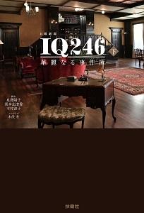 日曜劇場 IQ246 華麗なる事件簿