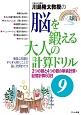川島隆太教授の脳を鍛える大人の計算ドリル (9)