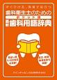 歯科衛生士のための最新・歯科用語辞典<ポケット版> すぐひける、現場で役立つ