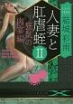 人妻と肛虐蛭 狂気の肉宴編 (2)