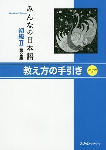 みんなの日本語 初級2<第2版> 教え方の手引き