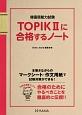 韓国語能力試験 TOPIK2に合格するノート