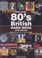 バンド・スコア 80年代ブリティッシュ・ハード・ロック<ワイド版>