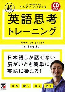 『超英語思考トレーニング CD BOOK』イムラン・スィディキ