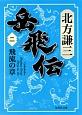 岳飛伝 飛流の章 (2)