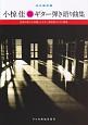 小椋佳/ギター弾き語り曲集<永久保存版> 名曲の数々を収載したギター弾き語りベスト曲集