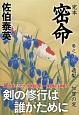 完本・密命 遺髪 加賀の変 (18)