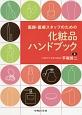 医師・医療スタッフのための 化粧品ハンドブック