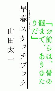 早春スケッチブック 山田太一セレクション