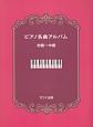 ピアノ名曲アルバム 初級~中級(0640)