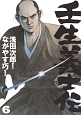 壬生義士伝 (6)