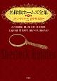 名探偵ホームズ全集 火の地獄船 鍵と地下鉄 夜光怪獣 王冠の謎 閃光暗号 獅子の爪 踊る人形 (2)