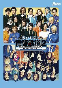 ミュージカル『青春-AOHARU-鉄道』 2 ~信越地方よりアイをこめて~