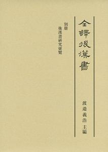全譯後漢書 別冊