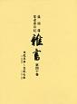 盛岡藩家老席日記 雑書 文化5年~文化7年 (40)