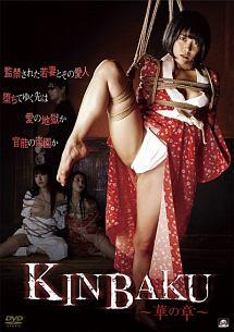 KINBAKU~華の章~