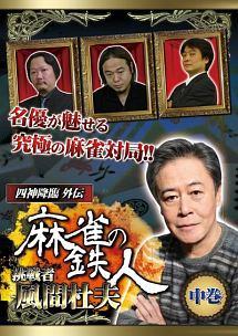 四神降臨外伝 麻雀の鉄人 挑戦者風間杜夫 中巻